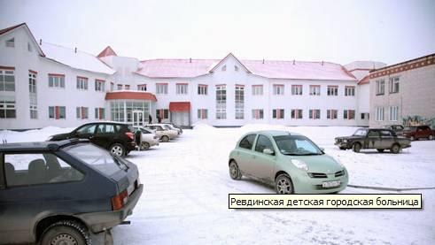 Ревда - детская больница
