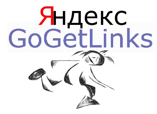 Индекс Яндекса и GoGetlinks