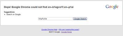Chrome 10,11,12,13 и РФ домены