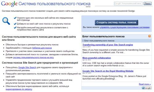 Google Custom Search. Поиск для сайтов
