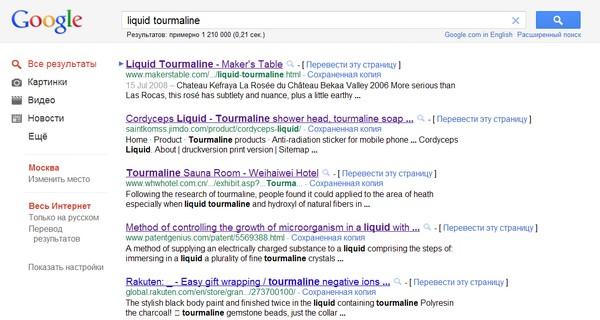liquid tourmaline