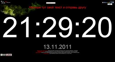 онлайн часы