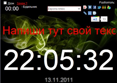 Масштабируемые онлайн часы