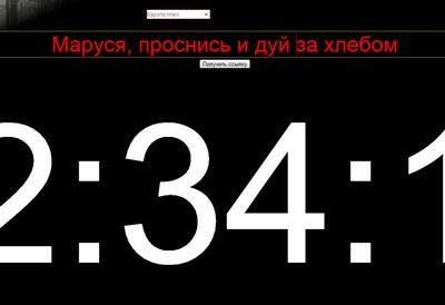 онлайн часы с напоминаниями и сообщениями