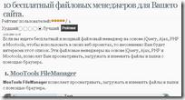 Фаловые менеджеры для Web
