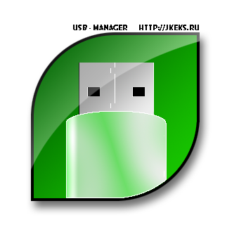 USB - Manager