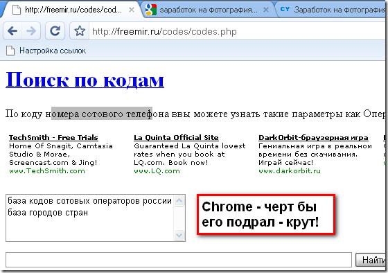 Google chrome - крутой браузер, лучше чем Opera