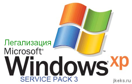 Легализация Windows
