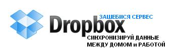 DropBox - лучший сервис