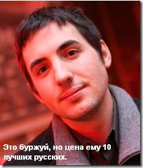 Один буржуй = 10 русских