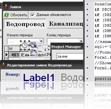 Разработка программ для Водоканала