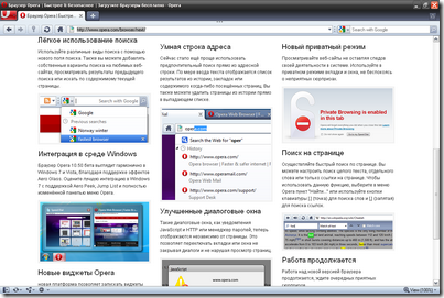 Opera vs Chrome