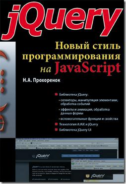 jquery новый стиль программирования