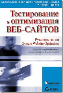 Тестирование и Оптимизация ВЕБ-САЙТОВ